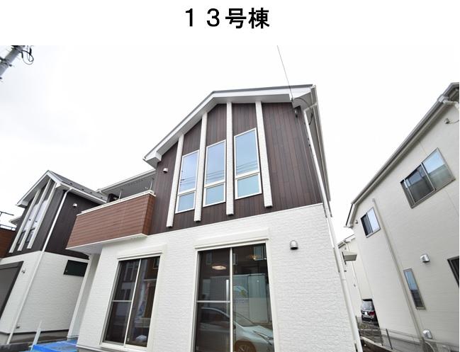武蔵村山市学園1丁目  新築分譲住宅 全13棟 最終1棟!