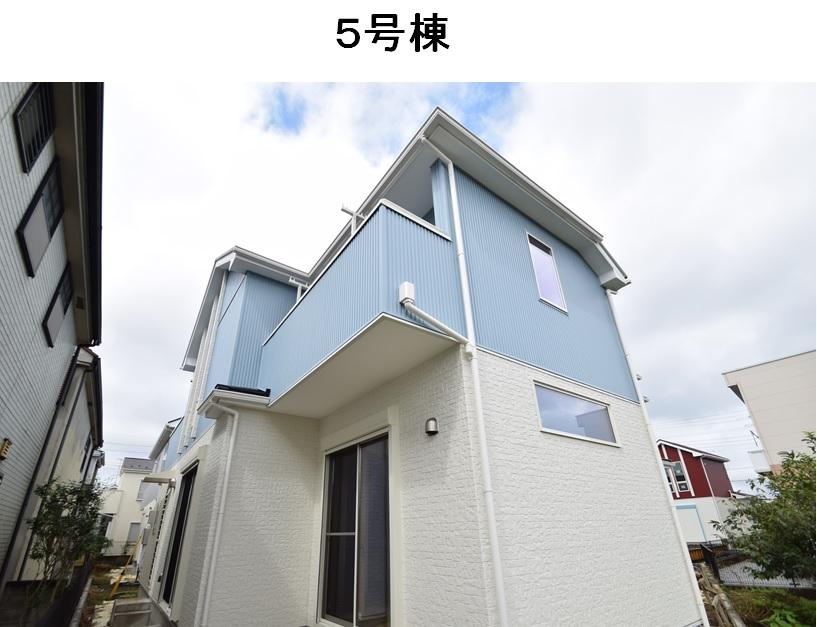 武蔵村山市神明1丁目 新築分譲住宅 全8棟 好評発売中!!